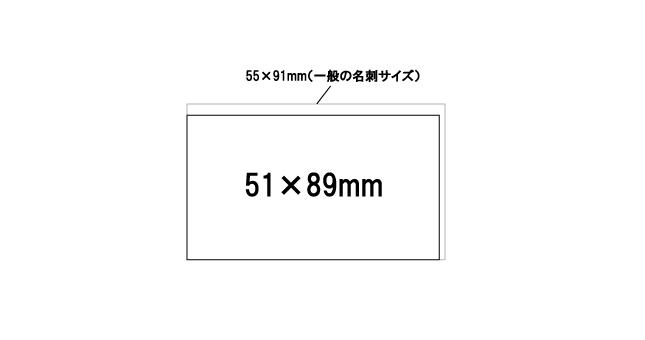 名刺サイズ-51×89mm