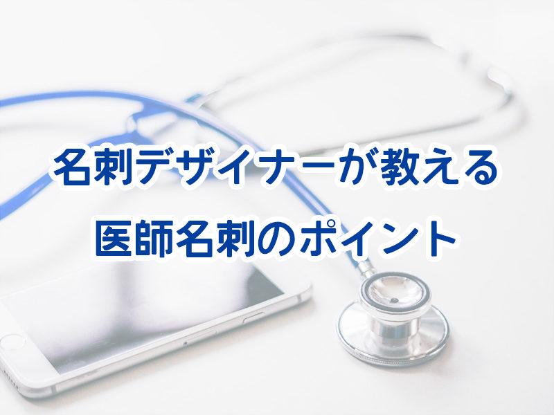 医師 名刺