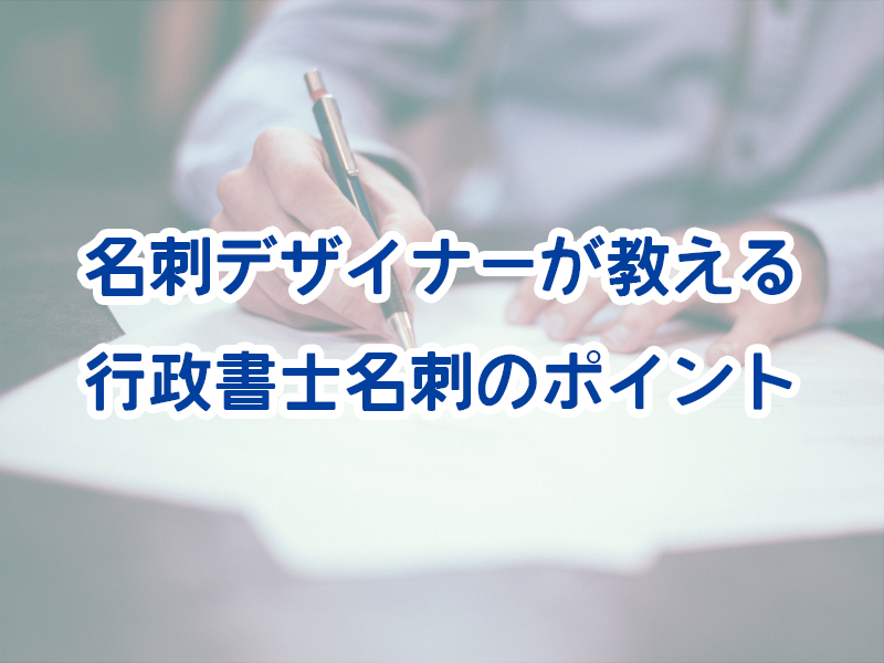 行政書士 名刺 デザイン