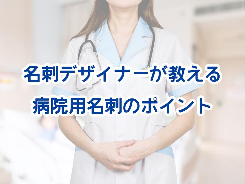 名刺 病院
