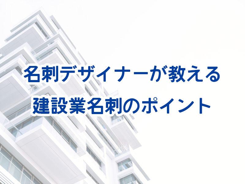 個人事業主 名刺 建設業